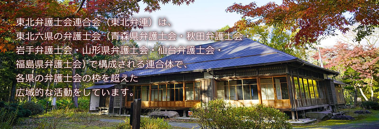 福島県弁護士会