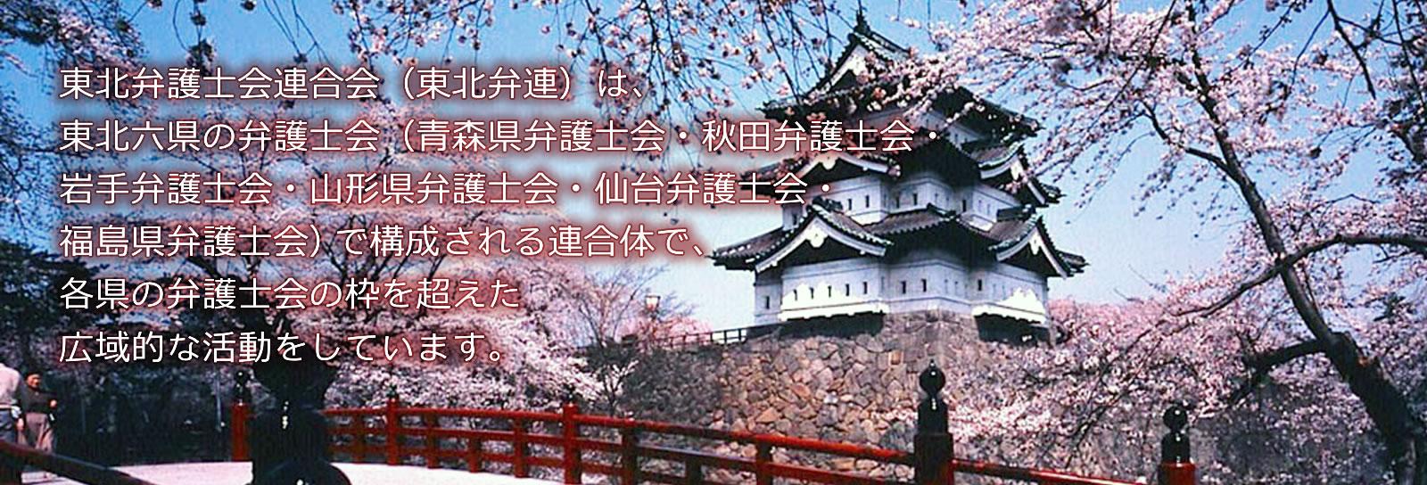 青森県弁護士会