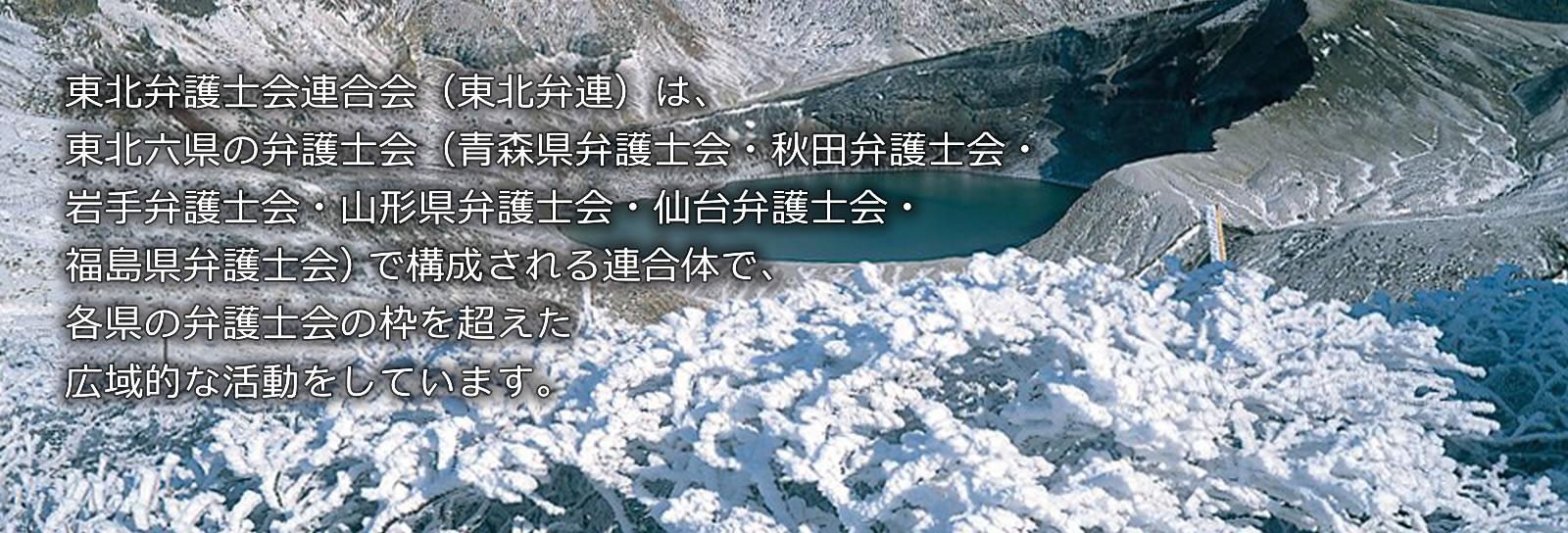 仙台弁護士会