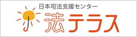 法テラス|日本司法支援センター