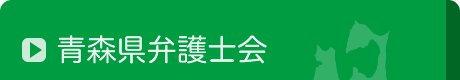青森県弁護士会|青森県
