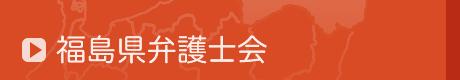 福島県弁護士会|福島県
