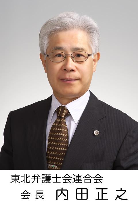 内田正之会長